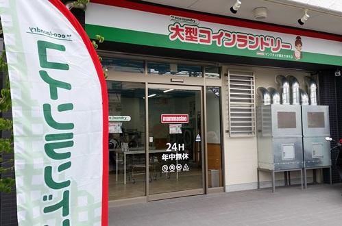 mammaciao 鶴見今津中店