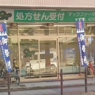 処方箋 マックファーマシー徳庵店