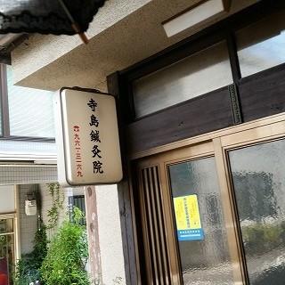 寺島鍼灸院