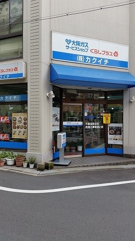 大阪ガスサービスショップ㈱カクイチ