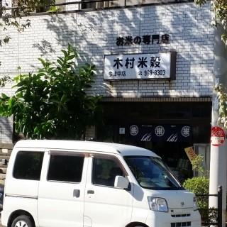 木村米穀 今津中店