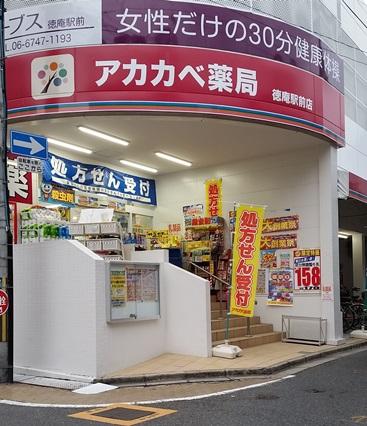 アカカベ薬局 徳庵駅前店