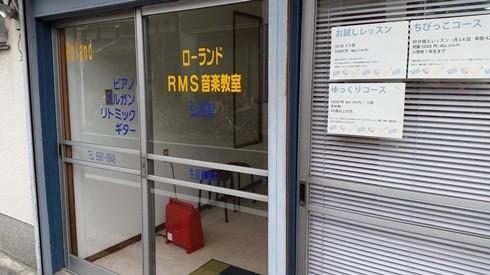 RMS音楽教室 弘昌堂