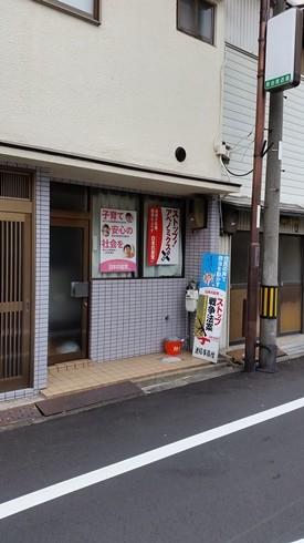 日本共産党連絡事務所