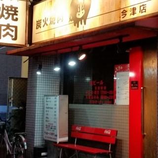 炭火焼肉 チャコール神戸今津店