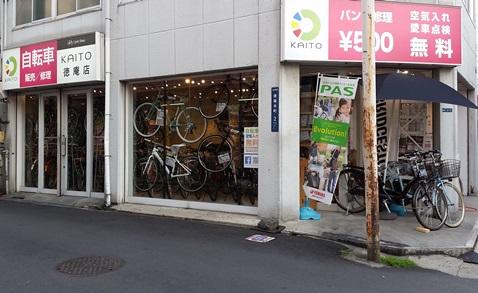 KAITO 徳庵店