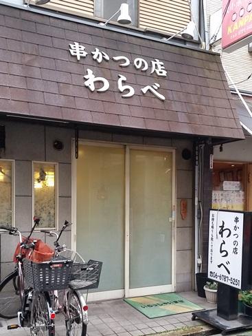 串かつの店 わらべ