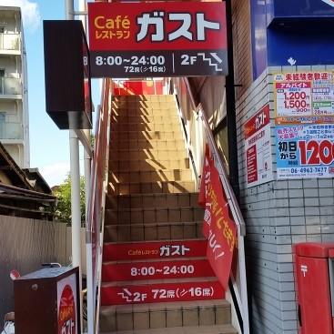 Cafeレストラン・ガスト