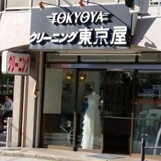 クリーニング 東京屋 今津中店