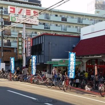 ショッピングセンター・コノミヤ放出店
