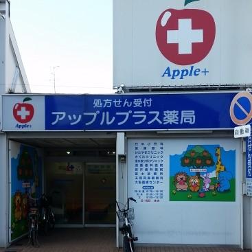 処方せん受付・アップルプラス薬局
