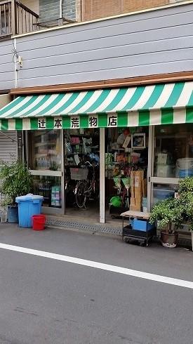 辻本荒物店