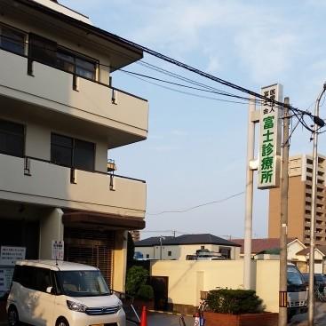 富士診療所
