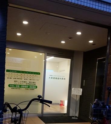 大草徳庵歯科医院/服部クリニック/高整形外科