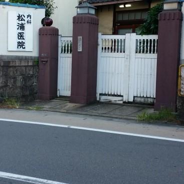 内科 松浦医院