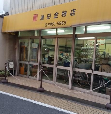 津田金物店