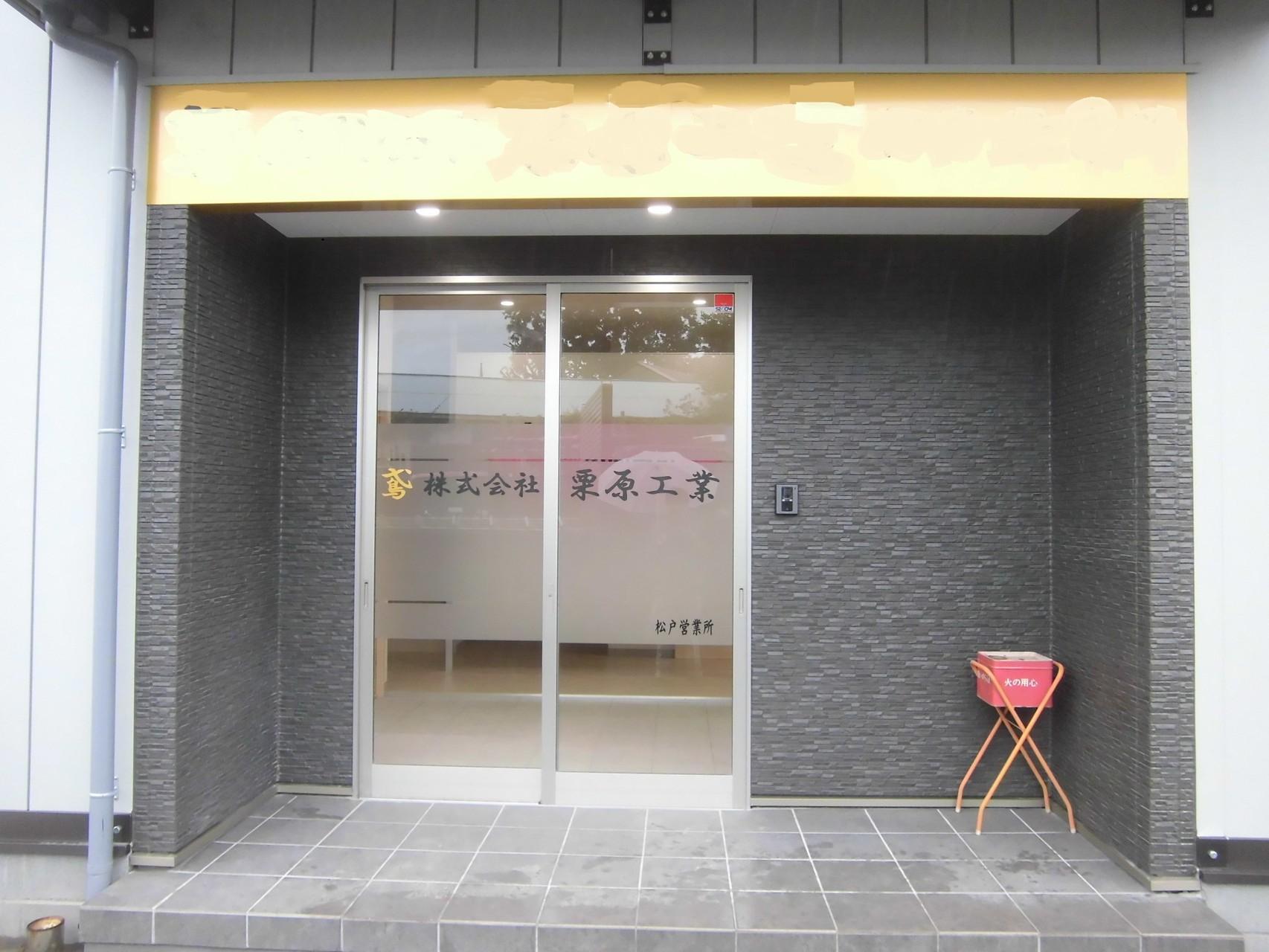玄関 御客様をお迎えする会社の「顔」清潔感あふれる玄関