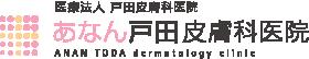 阿南戸田皮膚科医院