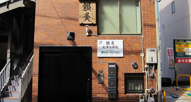 名古屋市千種区、東山公園駅からすぐ、鍼灸大津治療院の外観