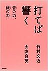 竹村文近著 打てば響く 音の力、鍼の力