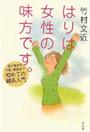 竹村文近著 はりは女性の味方です。-冷え性から不妊、美容まで初めての鍼灸入門