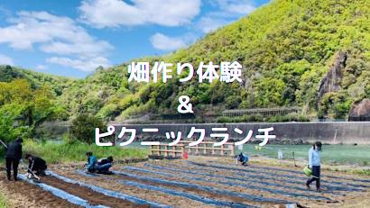 畑作り体験&ピクニックランチ