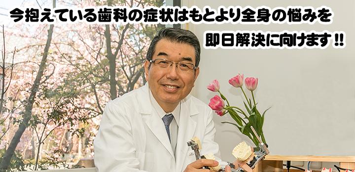 横浜中区の歯医者からのメッセージ 歯科の症状、全身の悩みを即日解決!
