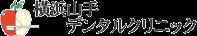 横浜山手デンタルクリニック(歯医者・歯科)
