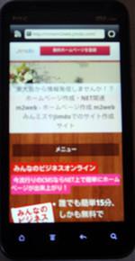 Jimdo、みんミズ スマートフォン用に自動変換
