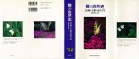 「蝶の自然史」(北海道大学図書刊行会2000年)のブックカバー