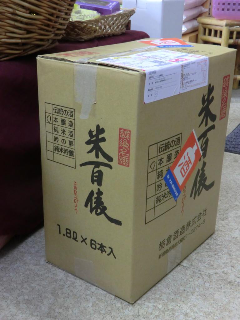 ④空きダンボールに入れて発送します。(自家用は、リサイクル箱を利用させて頂きます。