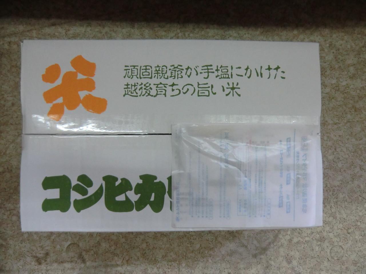 ②専用の箱にお入れして 伝票を箱の上に貼って発送します。