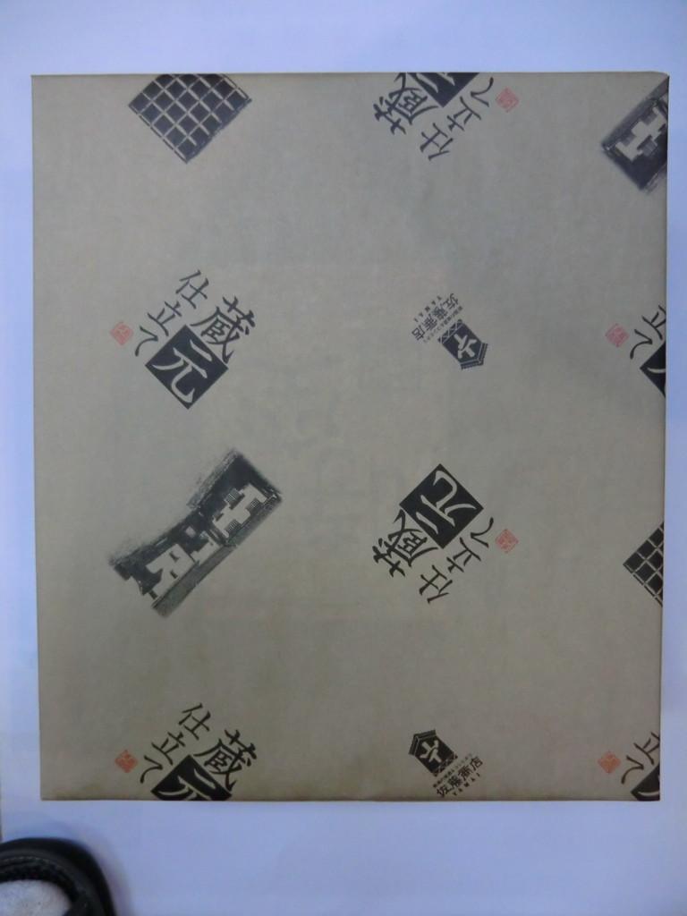 ③包装紙は、当店のロゴ入り 丁寧に包装させて頂きました。