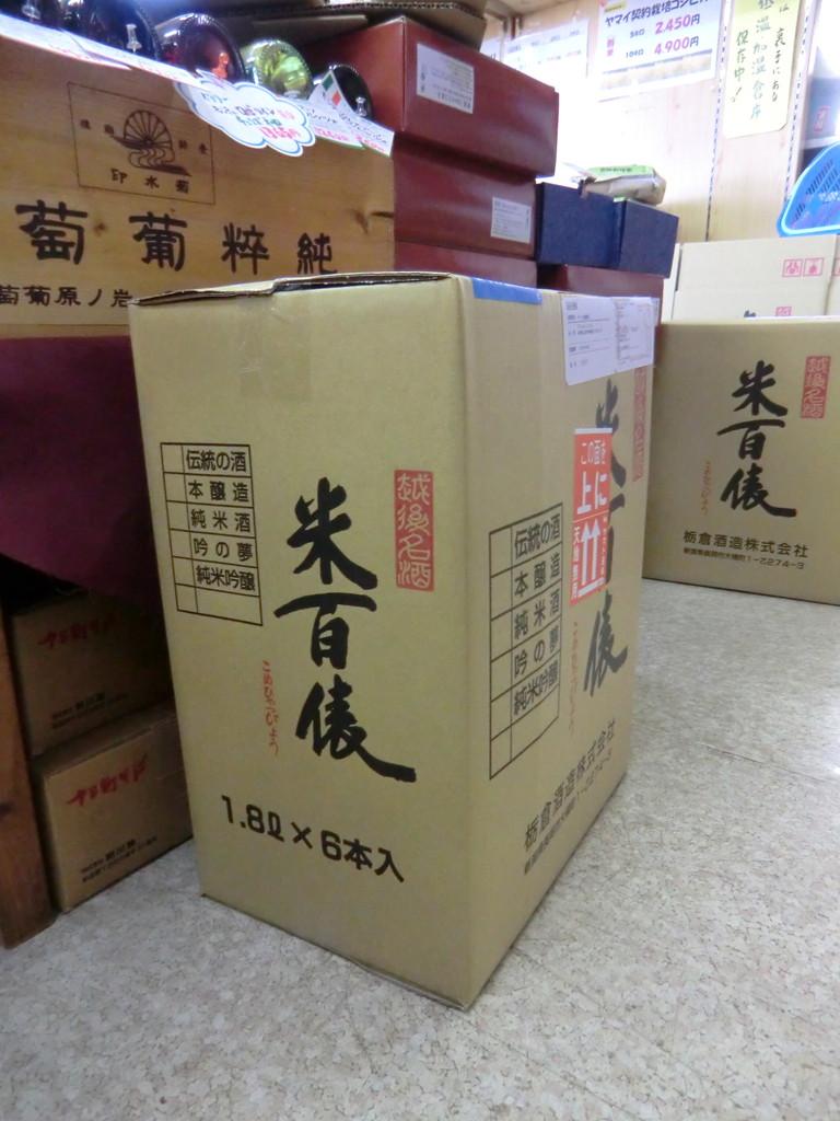 ⑤空きダンボールに入れて発送します。(自家用と贈答品の混在もこの箱でOK!)