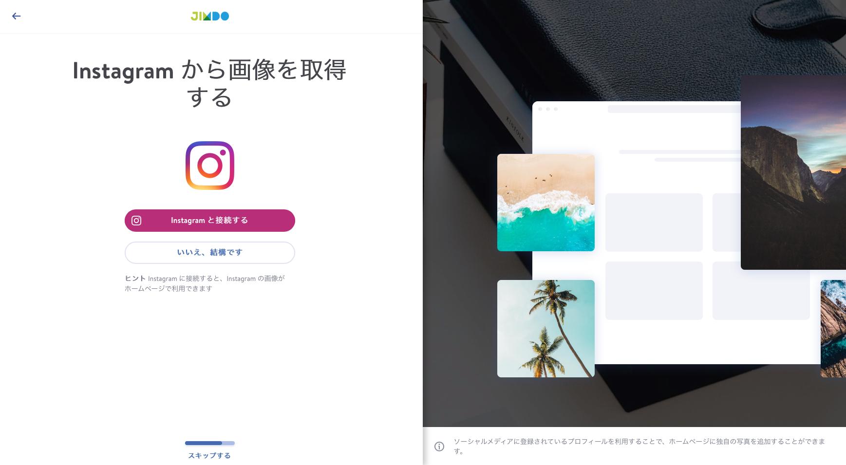6. Instagram のアカウントがある場合は接続しましょう