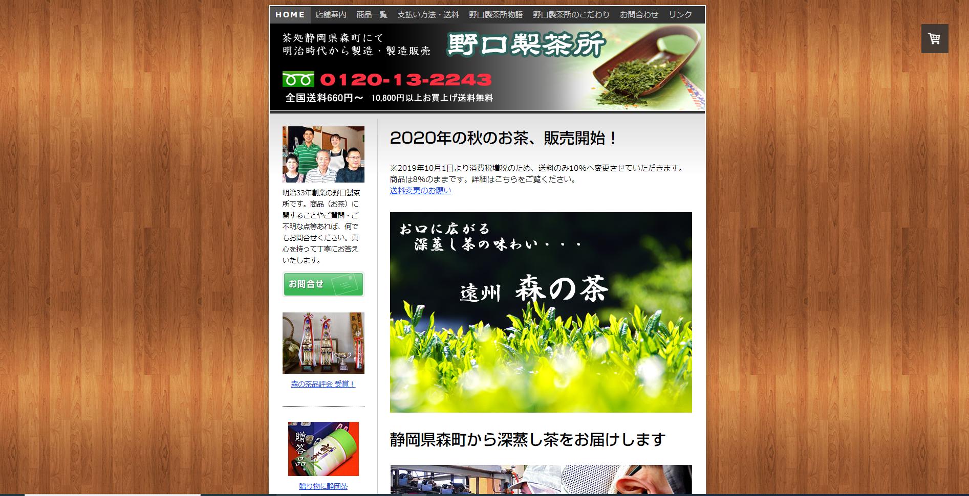 静岡森の茶【野口製茶所】製造・販売・通販