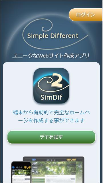 SimDif 紹介画像