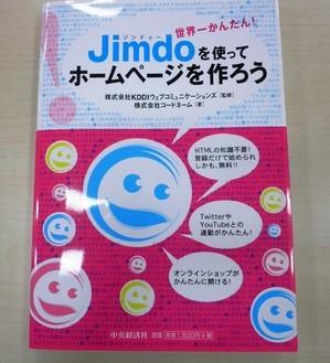 Jimdoを使ってホームページを作ろう
