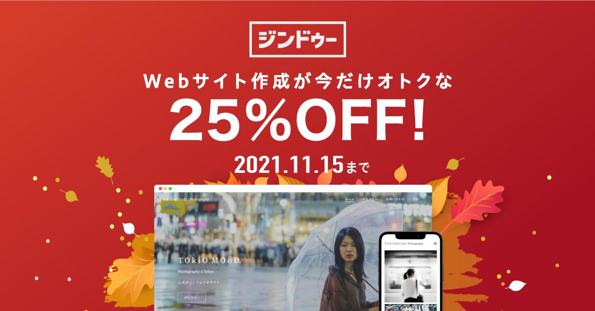 【2021年秋限定】25%オフキャンペーン!