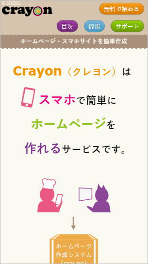 crayon紹介画像