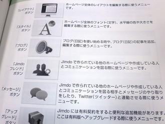 Jimdoを使ってホームページを作ろう サンプル 2