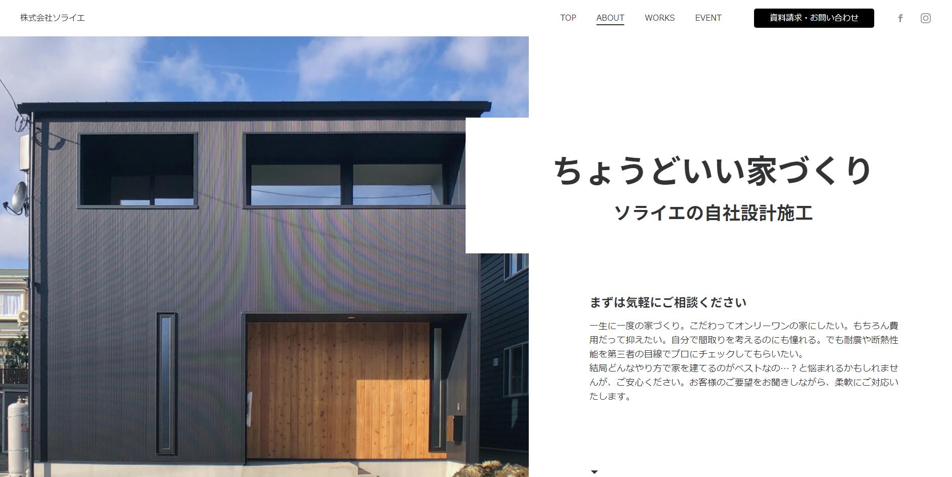 株式会社ソライエによる設計でちょうどいい家づくりを目指す