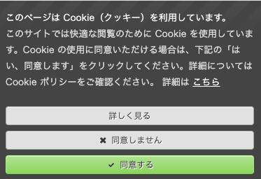 変更された Cookie バナー