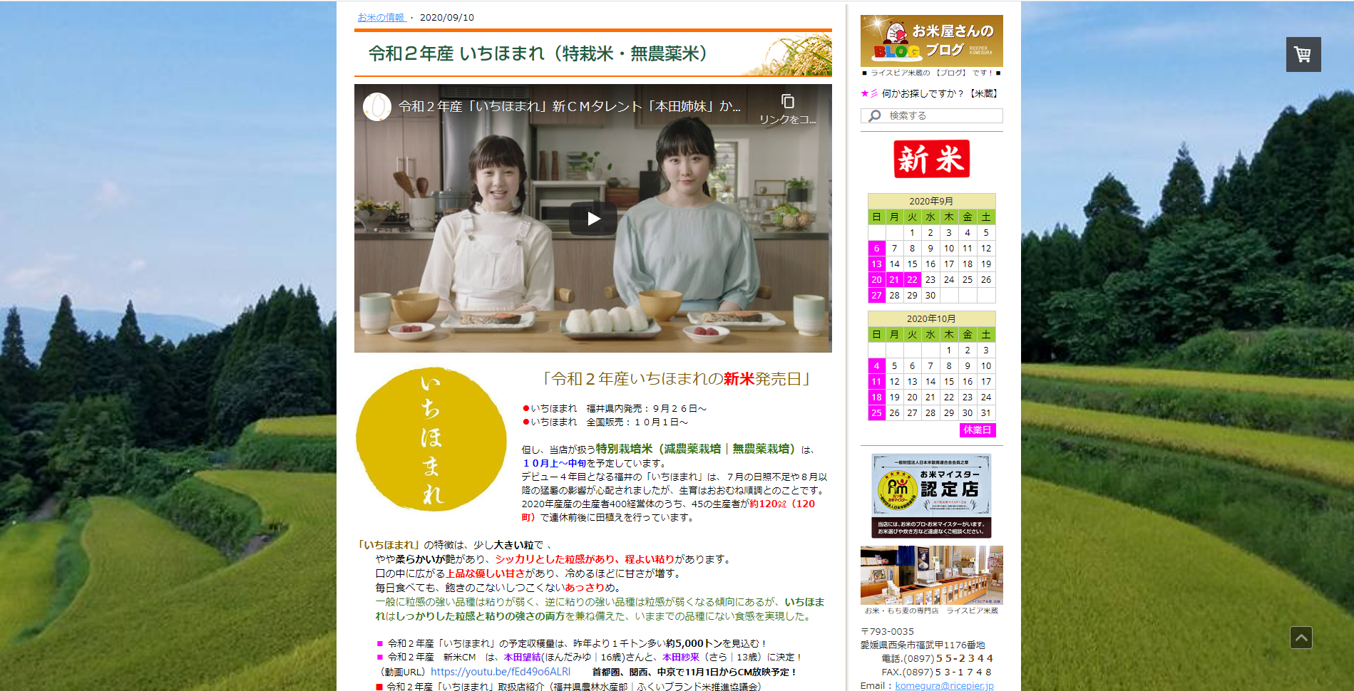 各お米の銘柄の特徴や炊き方などが紹介されています。動画コンテンツも充実しています。