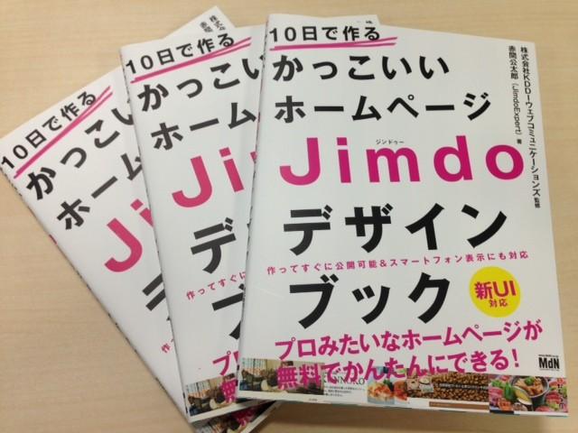 10日で作るかっこいいホームページ Jimdoデザインブック