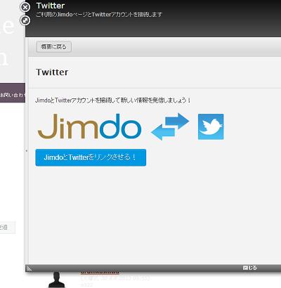 「設定」>「Twitter」にアクセス