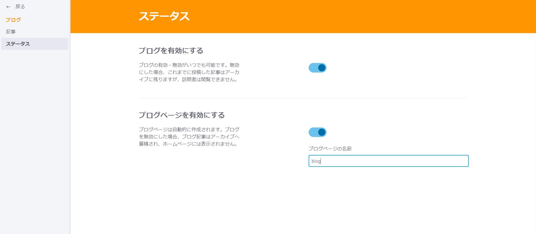 2. ステータスで「ブログ」と「ブログページ」を有効にします