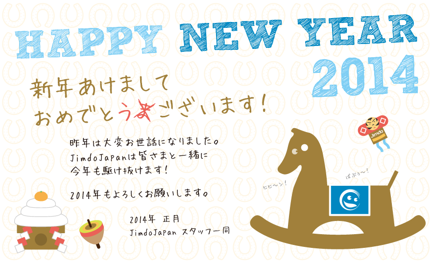 2014年 新年の挨拶