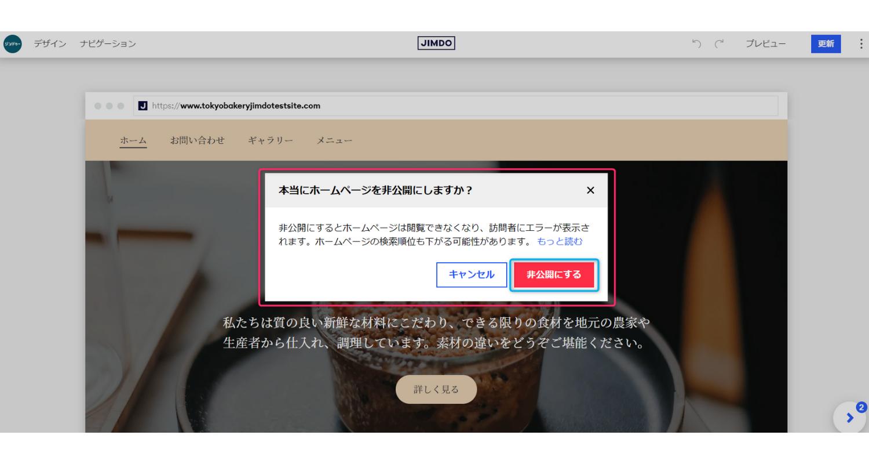 3「非公開にする」ボタンをクリック
