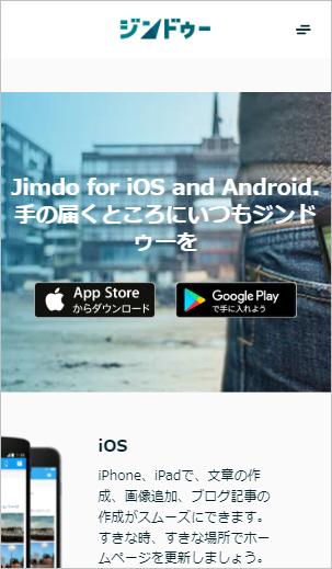 ジンドゥー(Jimdo)クリエイターアプリ紹介画像